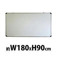 がっちりフレーム ホワイトボード アルミ枠 マグネット対応 900×1800 壁掛 壁掛け 片面