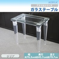 アクリルテーブル ガラステーブル コンソールテーブル ガラスデスク クリア 無色透明 インテリア 家具 アクリル樹脂 アクリル 強化ガラス テーブル actable148cl