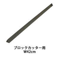 ◆ブロックカッター用替刃◆     ●弊社販売のブロックカッター用の替刃です!!  ●刃が摩耗した、...