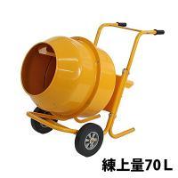 □◆コンクリートミキサー◆□   ●コンクリートやモルタル、堆肥や肥料等の混練に使える コンクリート...