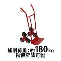 ◆◆◆スチール三輪階段昇降機◆◆◆   ●コンパクトで扱いやすい、スチール製の三輪階段昇降機です。 ...