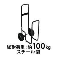 ◆◆◆ログカート◆◆◆  ●コンパクトで扱いやすい、スチール製のログカートです。  ●薪の運搬や農作...