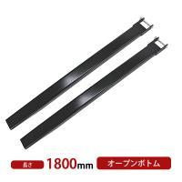 サヤフォーク 長さ1800mm 板厚6mm オープンボトム フォークリフト用 長さ180cm フォークリフト アタッチメント サヤ フォーク 長爪 ロングフォーク fork-ex-o-18