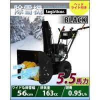 ◆◆除雪機◆◆   ●重労働な除雪作業に大活躍する除雪機です!5.5馬力のエンジンを搭載しており、パ...