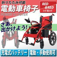 ◆◆電動車椅子◆◆  ●折りたたみ可能!家庭用電源で充電出来る電動車椅子です  ●わかりやすい簡単操...