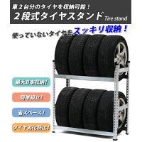 ■◆最大8本のタイヤ収納!2段式タイヤスタンド◆■  ■ラックに保管する事でタイヤの劣化を防ぎます。...