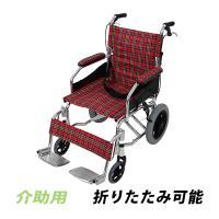 ◆アルミ合金製 介助用車椅子◆   ●折りたたみ可能!介助用車椅子です。  ●介助用としてご使用頂け...