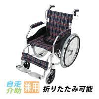 車椅子 TAISコード取得済 アルミ合金製 グリーンチェック 約11kg 軽量 折り畳み 自走介助兼用 介助ブレーキ付き 携帯バッグ付き ノーパンクタイヤ 自走式車椅子