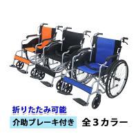 選べるカラー 車椅子 アルミ合金製 約12kg TAISコード取得済 背折れ 軽量 折り畳み 自走介助兼用 介助ブレーキ付き ノーパンクタイヤ 自走用車椅子 自走式車椅子