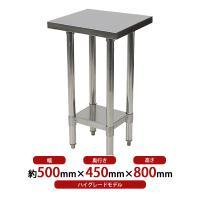 ◆ステンレス作業台◆   ●水に強く錆びにくい、ステンレス製の作業台です。  ●腐食しにくいステンレ...