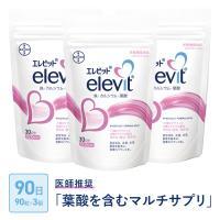 葉酸サプリ エレビット(バイエル薬品) 3個270粒 送料無料【エレビット公式ショップ】