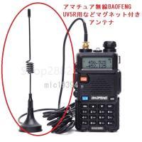 国内発送 BAOFENG UV5Rアマチュア無線ハンディー機 マグネット付きアンテナ BAOFENG UV5Rなど