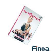 フィノア(Finoa) オールスポーツ書籍・DVD  チューブ DE エクササイズ/エクササイズ収録DVD(22159)