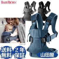 ベビーキャリアONE+は1ヶ月から36ヶ月まで、快適な4通りの抱っこ・おんぶを提供します。  ・日本...