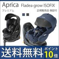 フラディア グロウ ISOFIXは、生まれてすぐの赤ちゃんの未熟なからだを「平ら」なベッドでクルマの...