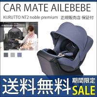 ママの人気の機能をしっかり備えた、日本製回転式チャイルドシート。  ・片手ラクラク、360℃片手ワン...