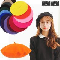 カラーバリエーション豊富、シンプル無地のレディース女性用ベレー帽。 シンプル無地でコーディネートに合...