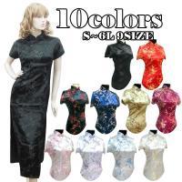 上品な梅柄の刺繍が施されたロング丈チャイナドレス・ロングドレス!カラーは10色、ノーマルからビッグサ...