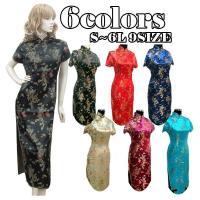 龍鳳凰柄の刺繍が施されたロング丈のチャイナドレス・ロングドレス!カラーは6色、ノーマルからビッグサイ...