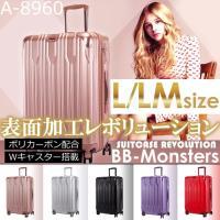 大型 スーツケース 人気の軽量大型口径ダブルキャスター 新加工♪光沢の有るマット加工、モデルファスナ...