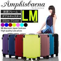 スーツケース 大型 フレーム LMサイズ マット加工 TSAロック搭載 安心の1年間保証つき 送料無...