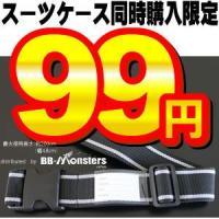 スーツケース同時購入者限ベルト スーツケース用ベルト メーカー名 スーツケースのBB-Monster...