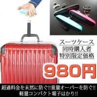 スーツケース電子はかりデジタルスケールは飛行機チェックイン前に  スーツケース・手荷物などの重量を計...