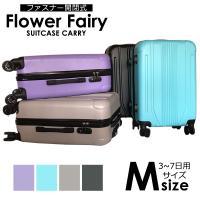スーツケース 送料無料 中型 超軽量 Mサイズ 4〜7日用 マット加工 TSAロック搭載 安心の1年...