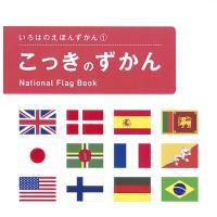 全196カ国の国旗が掲載!人口や首都、面積など、世界の国々が学べます!  出版社:いろは舎  サイズ...
