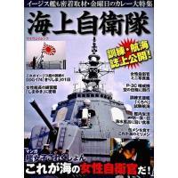 イージス艦「きりしま」をはじめ、女性艦長の練習艦「しまゆき」、「P-3C哨戒機」、訓練支援艦「くろべ...