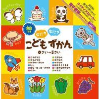かわいいイラストに日本語とアルファベット、  カタカナ発音もついた図鑑えほん。    ことばをはじめ...