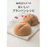 料理 お菓子・パン レシピコンビニやネットで大人気!低糖質パン&スイーツがおうちでできる!  【バー...