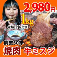 名 称:牛肩肉 内容量:1kg 自家製タレ190g 保存温度:要冷凍 -18℃以下 賞味期限:製造日...