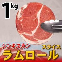 名 称:ラムロールスライス 内容量:1kg 保存温度:要冷凍 -18℃以下 賞味期限:商品ラベルに表...