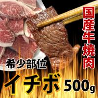 名 称:牛モモ焼肉用(イチボ) 内容量:500g 保存温度:要冷凍 -18℃以下 賞味期限:製造日よ...