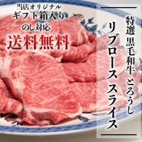 名称:和牛 リブロース スライス 内容量:450g  保存温度:要冷凍 -18℃以下 賞味期限:出荷...