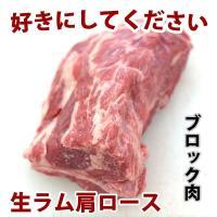 名 称:羊肉カタロース 原産地:オーストラリア 内容量:1本 約400g     グラム数あわせのた...