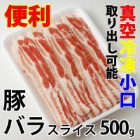 名 称 :豚バラ スライス原産地 :フランス内容量 :500g保存温度:要冷凍 -18℃以下消費期限...