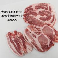 豚肉 セット 国産 (やまざきポーク青森県産) 豚ロース 豚肩ロース 豚バラ スライス 1kg(200g×5) 冷凍 (BBQ バーベキュー 焼き肉 焼き肉)すき焼き