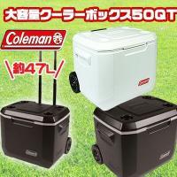 【送料無料】コールマン エクストリーム 5 ホイール クーラー / 50QT 【容量約47L】キャス...