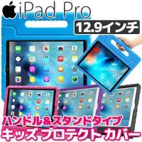 【在庫有り】iPad Pro チルドレン セーフ キッズ プロテクト カバーケース iPad Pro...