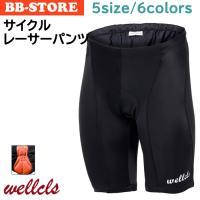 Wellcls ウェルクルズ レーサーパンツ(ゲルパッド付き) ひざ上丈 自転車 サイクリング  ・...