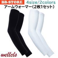 ■サイクリング、スポーツに最適なアームウォーマー【両腕セット】  ・カラー:ブラック、ホワイト ・両...