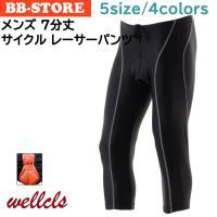 ■Wellcls レーサーパンツ(七分丈)メンズ ・カラー:カラー:ブラック、ブラック×グレー、ブラ...