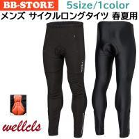 Wellcls 春夏用 ロング レーサーパンツ(ゲルパッド付き)   ・カラー:黒 ・サイズ:S,M...