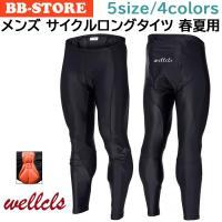 ■Wellcls メンズ レーサーパンツ(3Dゲルパッド付き) ロング タイツ 自転車 サイクリング...
