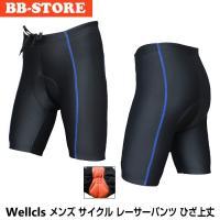 Wellcls ウェルクルズ メンズ レーサーパンツ(ゲルパッド付き) ひざ上丈 自転車 サイクリン...