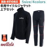 ■Wellcls 冬用サイクルジャケット&レーサーパンツ(ゲルパッド付き)の上下セット  ・カラー:...