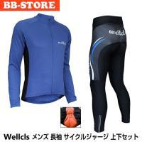 ■Wellcls サイクルジャージ 長袖 &レーサーパンツ(ゲルパッド付き)の上下セット  ・カラー...