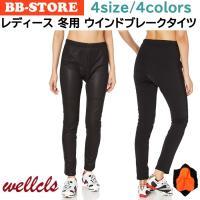 Wellcls レディース 冬用 ウインドブレークタイツ (3Dゲルパッド付き) 防風 ウインドブレ...